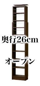 幅45cm奥行26cmオープン