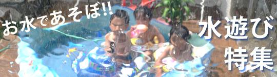 水遊び 夏