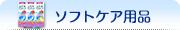 ソフトコンタクトレンズ用ケア用品