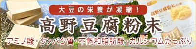 高野豆腐粉末