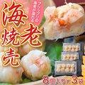 プリップリ海老が溢れる!「海老しゅうまい」8個入り×3袋※冷凍 ○