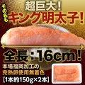 福岡加工 無着色辛子明太子 300g(2本) ※冷凍 ☆