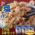 伯方の塩使用 塩さば 130g×3本 ※常温 ○