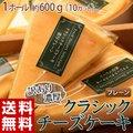 ≪送料無料≫70%以上ナチュラルチーズ使用!!  濃厚『クラシックチーズケーキ』プレーン 1ホール(10カット)※冷凍 ○