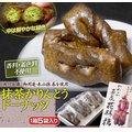 【送料無料】抹茶かりんとうドーナツ 1箱5個入り ※常温  ○