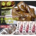 ≪送料無料≫ 抹茶かりんとうドーナツ 1箱5個入×3箱 ※常温○