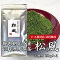 【送料無料】お料理用抹茶「松風」80gパック