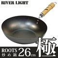 【ポイント20%】RIVERLIGHTリバーライト極ROOTS(ルーツ)鉄炒め鍋26cm【日本製】