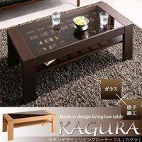 ガラス×格子細工 モダンデザインリビング ローテーブル 【KAGURA】かぐら
