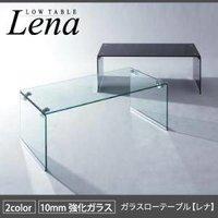 ガラスローテーブル【Lena】レナ