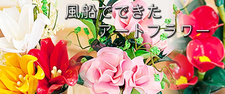 世界に一つだけの花 風船のアートフラワー! Hina Flower(ヒナフラワー)