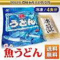 日南魚うどん つゆ付 4食分セット(お中元ギフト・送料無料)