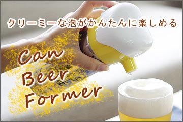 Can Beer Former 缶ビール専用ビアフォーマー