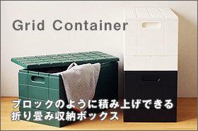 Grid Container グリッドコンテナー
