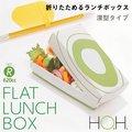 HO.H. フラットランチボックス レギュラー【お弁当箱】