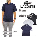 LACOSTE ラコステ ポロシャツ メンズ DH9631 ULTRA DRY SOLID POLO ラグラン