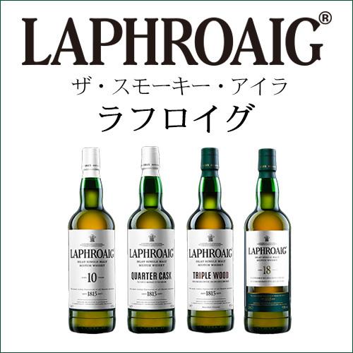 ウイスキー ラフロイグ