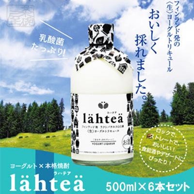 ラハテア lahtea ヨーグルトリキュール 5度 500ml 6本セット