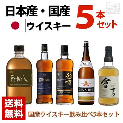 国産ウイスキー 飲み比べ 5本セット