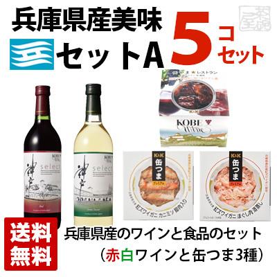兵庫県産 美味しいワインとおつまみセット 美味セットA