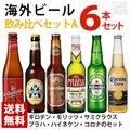 海外ビール飲み比べ6本セットA 瓶 6本セット 6種類飲み比べセット 送料無料