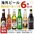 海外ビール飲み比べ6本セットB 瓶 6本セット 6種類飲み比べセット 送料無料