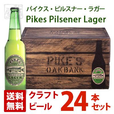 パイクス ピルスナー ラガー 5.5度 330ml 24本セット 1ケース