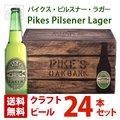 パイクス ピルスナー ラガー 5.5度 330ml 24本セット 1ケース クラフトビール オーストラリア