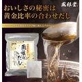 【送料無料】万能和風だし「風雅のだし」50包入 8.8g×50パック だしパック 出汁パック 国産