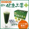 自然の恵み 青汁 健康三葉ぷらす 3g×60包