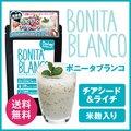 【送料無料】ボニータブランコ1袋(200g)