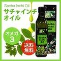 【送料無料】サチャインチオイル Sacha Inchi Oil 270g インカインチオイル/オメガ3/コールドプレス/エクストラバージンオイル 《研光通商》