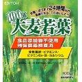 お得な5個以上ご購入の単価【5個以上でご注文ください。】井藤漢方製薬100%大麦若葉100g
