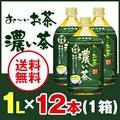 【送料無料】おーいお茶 濃い茶 1L×1箱(12本)≪伊藤園≫