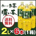 【送料無料】おーいお茶 濃い茶 2L×1箱(6本)≪伊藤園≫