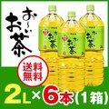 【送料無料】おーいお茶 緑茶 2L×1箱(6本)≪伊藤園≫