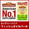 大塚製薬 ネイチャーメイド Fish Oil パール(フィッシュオイル)180粒 【栄養機能食品】 大塚製薬