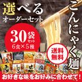 【送料無料】こんにゃくラーメン 選べるオーダーセット6食×5種類(計30袋)こんにゃく麺/低カロリー/蒟蒻麺/ダイエット/糖質制限