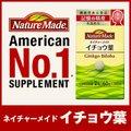 大塚製薬 ネイチャーメイド(Nature Made) イチョウ葉 60粒