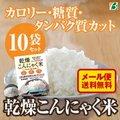 【メール便・送料無料】 乾燥こんにゃく米 40g×10袋 糖質33%カット 食物繊維 ダイエット米 糖質制限 低カロリー