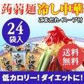 【送料無料】ダイエット食品■こんにゃく麺 冷し中華(スープ付・ごまだれ) 24袋セット 冷やし中華/低カロリー/蒟蒻麺/糖質制限 《ナカキ食品》