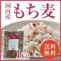 【送料無料】国内産 もち麦 1kg 国産/水溶性 食物繊維/大麦 βグルカン/ダイエット/もちむぎ 《ベストアメニティ》