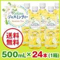 【送料無料】Relax ジャスミンティー 500mL×1箱(24本)《伊藤園》