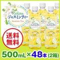 【送料無料】Relax ジャスミンティー 500mL×2箱(48本)《伊藤園》