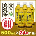 【送料無料】金の烏龍茶 500mL×1箱(24本)《伊藤園》