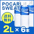 【送料無料】 大塚製薬 ポカリスエット(2L×6本)