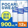 【送料無料】ポカリスエット 900ml×1箱(12本)