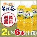 【送料無料】伝承の健康茶 そば茶 2L×1箱(6本)《伊藤園》