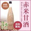 【送料無料】赤米甘酒 1本(775g)×3本セット 甘酒/米麹/砂糖不使用/ノンアルコール/あまざけ 《ベストアメニティ》