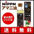 【送料無料】ニップン(日本製粉)アマニ油 186g 亜麻仁油 あまに油 アマニオイル オメガ3 オイル α-リノレン酸